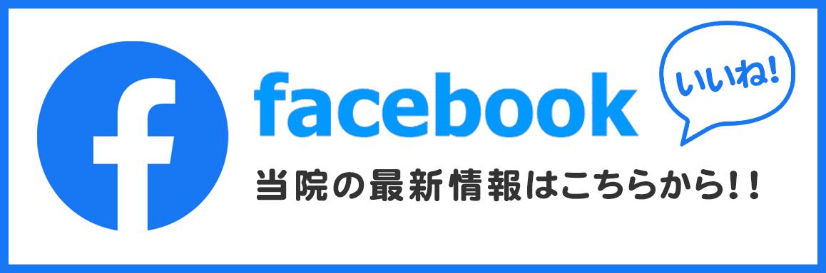 高円寺みやび鍼灸整骨院Facebook